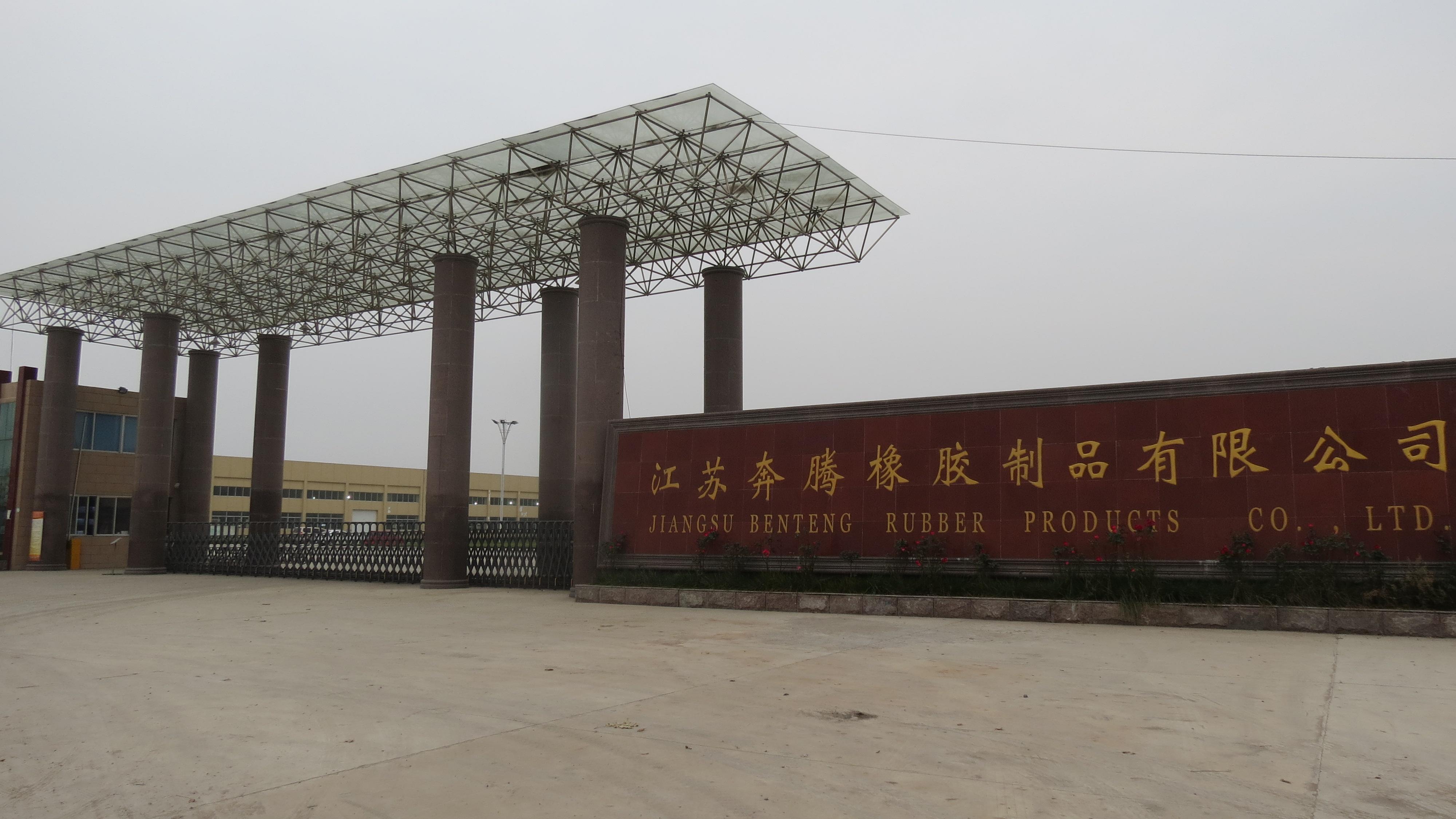 东海经济开发区-江苏奔腾橡胶制品有限公司